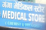 Ganga Medical Store