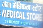 Ganga Medical Store